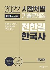 2022 메가스터디 시행처별 기출문제집 전한길 한국사
