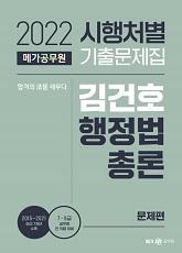 2022 메가스터디 시행처별 기출문제집 김건호 행정법총론