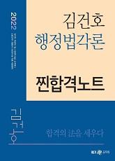 2022 김건호 행정법각론 찐합격노트