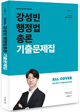 2022 강성빈 행정법총론 기출문제집