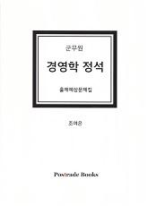 2022 군무원 경영학 정석 출제예상문제집