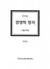 2022 군무원 경영학 정석 기출문제집