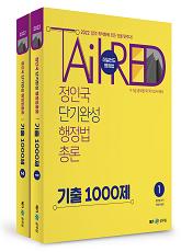 2022 정인국 단기완성 행정법총론 기출 1000제