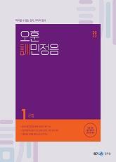 2022 오훈 訓민정음(전3권)