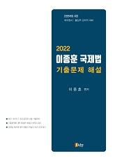 2022 이종훈 국제법 기출문제 해설